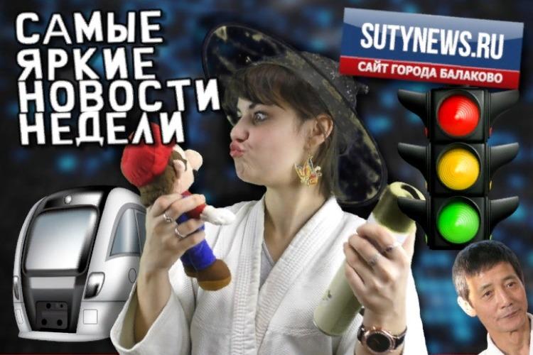 Суть недели. Самые яркие новости от sutynews.ru. Выпуск от 15 ноября