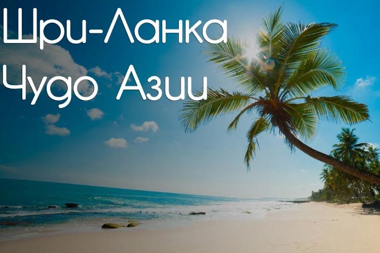 Туры на Шри-Ланку: где искать лучшие пляжи?