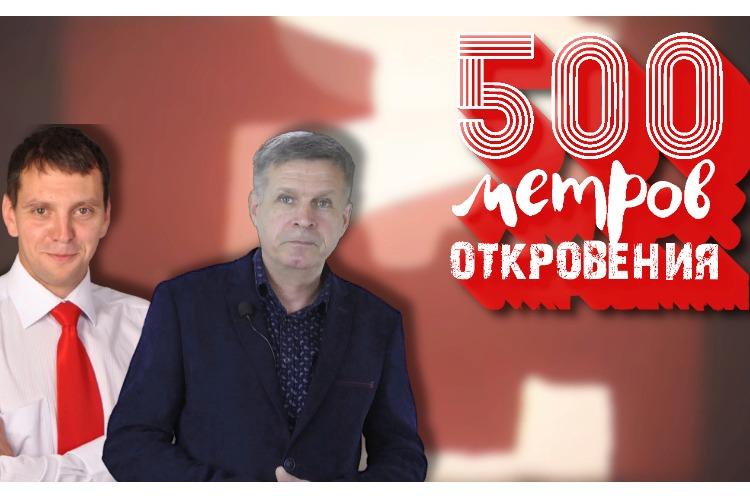 Премьера на Sutynews: 500 метров откровения. Денис Мамаев