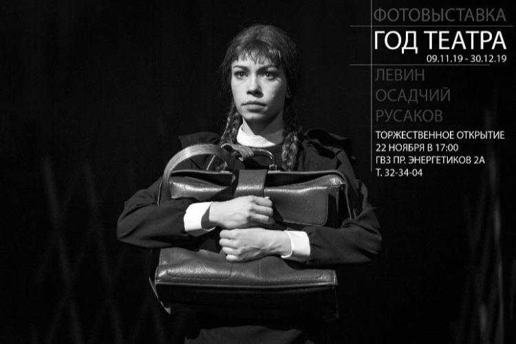 """Фотовыставка """"Театр в объективе"""" торжественно откроется сегодня"""