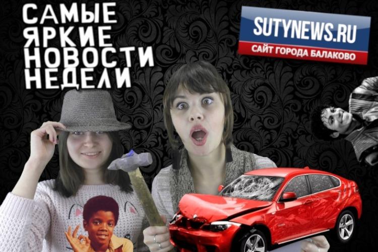 Суть недели. Самые яркие новости от sutynews.ru. Выпуск от 22 ноября