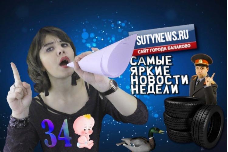 Суть недели. Самые яркие новости от sutynews.ru. Выпуск от 29 ноября