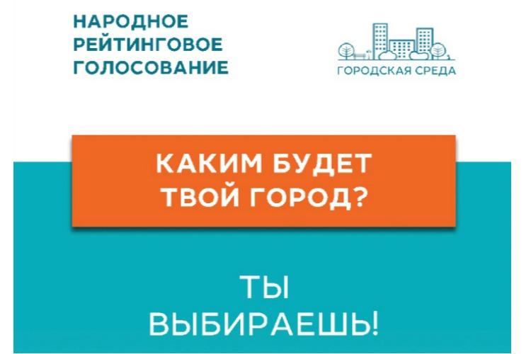 Голосование за благоустройство общественных территорий Балакова. Когда и где выбирать?