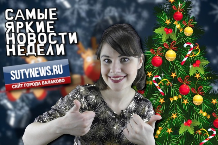 Суть недели. Самые яркие новости от sutynews.ru. Выпуск от 13 декабря