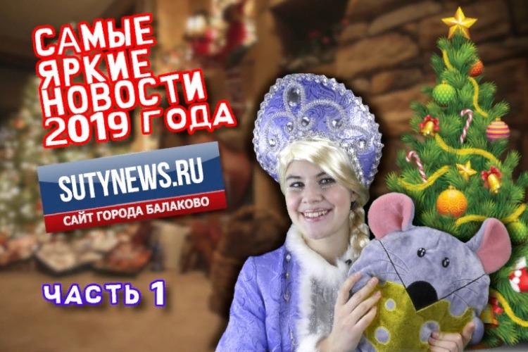 Суть недели. Самые яркие новости года от sutynews.ru. Выпуск первый