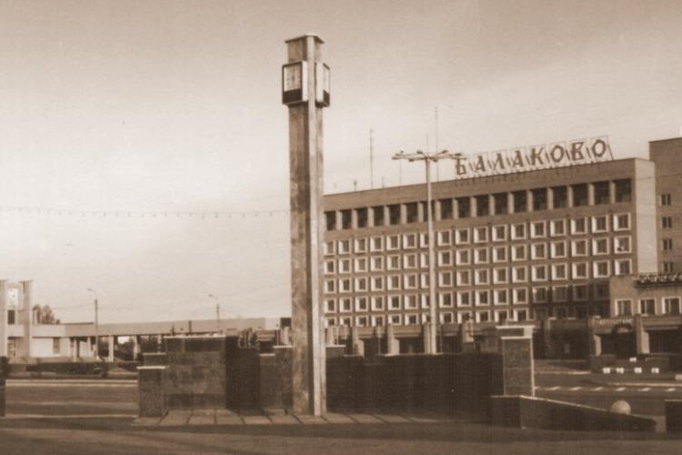 Интересные факты о Балакове. Выпуск 1
