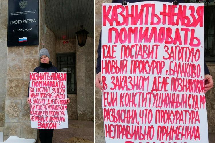 Надежда Познякова пикетировала прокуратуру Балакова. Впервые при Александре Бурлаченко