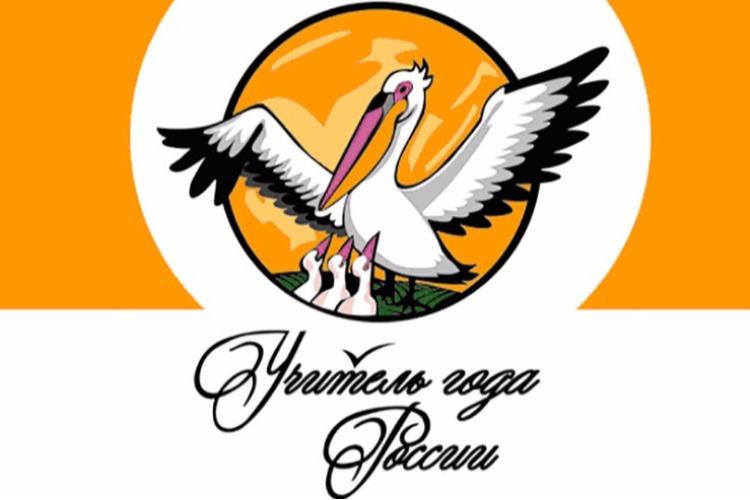 7 балаковских учителей прошли в финал муниципального этапа Всероссийского конкурса Учитель года – 2020