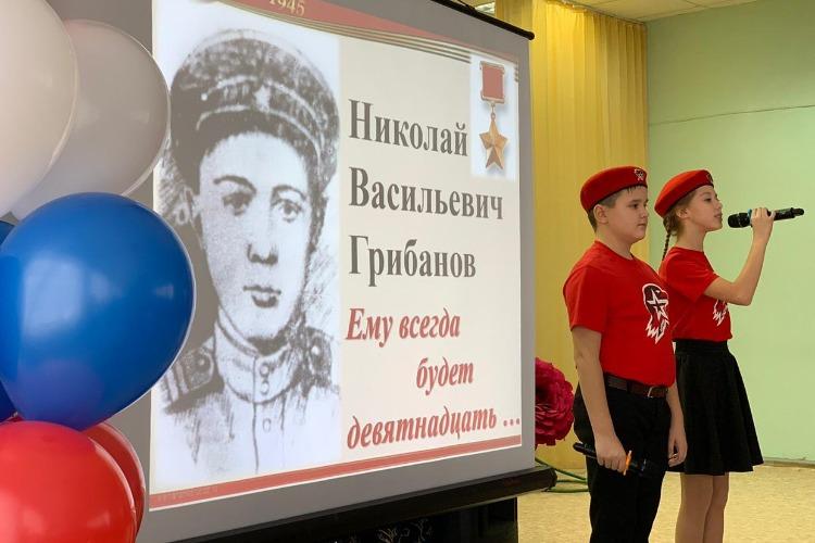 Юнармейцы второй школы провели День рождения Героя