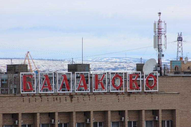 Погода в Балакове 23 января