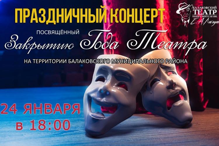 Это шоу повторяться не будет. Закрытие Года театра в прямой трансляции Sutynews.ru