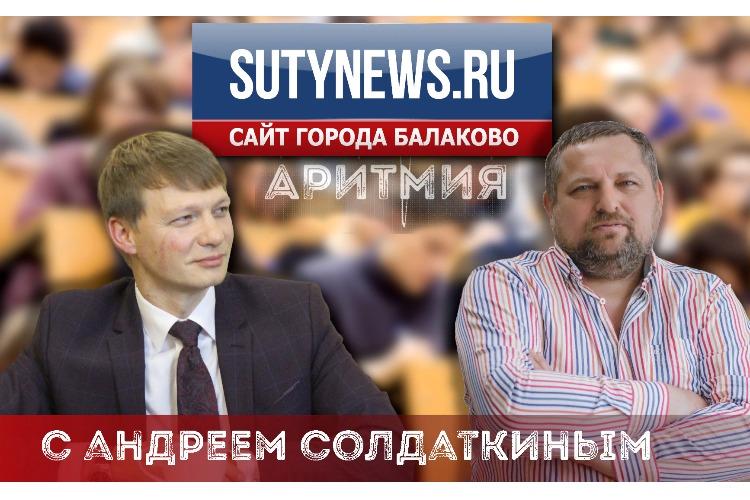 Аритмия с Сергеем Губановым: Андрей Солдаткин - о кузнице управленченских кадров и о себе