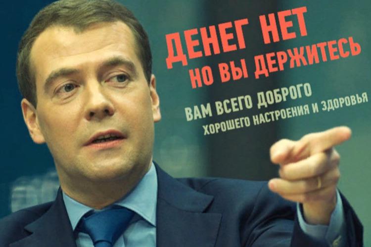 Денег нет, но им найдется. Озвучена новая зарплата Дмитрия Медведева