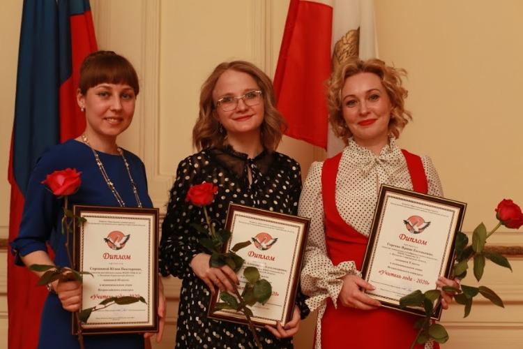 В Усадьбе Мальцева наградили лучших балаковских учителей