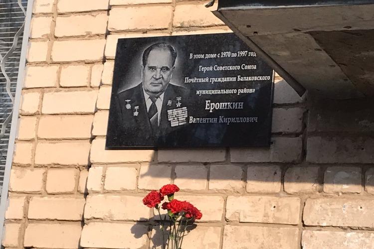На доме Героя Советского Союза Валентина Ерошкина открыли мемориальную доску