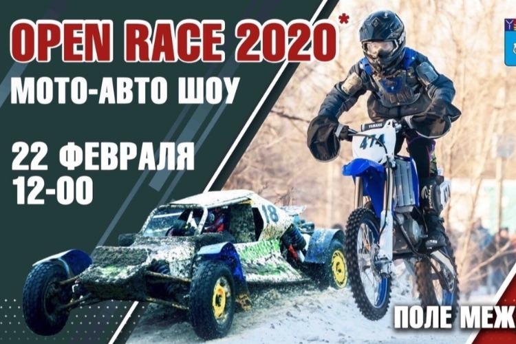 Соревнования OPEN RACE 2020 переносятся