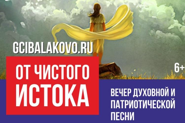 Балаковский духовный вечер посетил гость из Болгарии