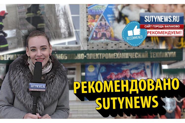 Губернаторский техникум не перестаёт удивлять. Sutynews рекомендует!