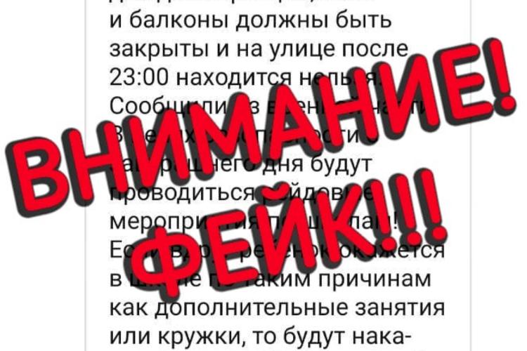Валерий Радаев: Новость о ночных вертолетах - фейк!