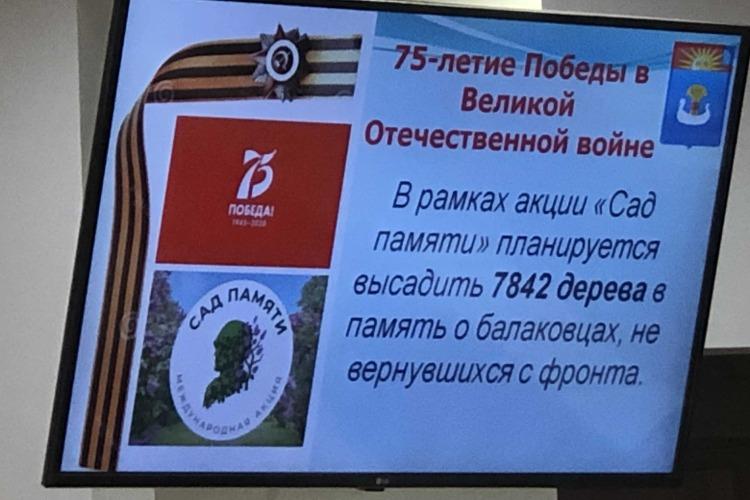 В Балакове высадят 7 842 дерева в память о земляках, не вернувшихся с фронта