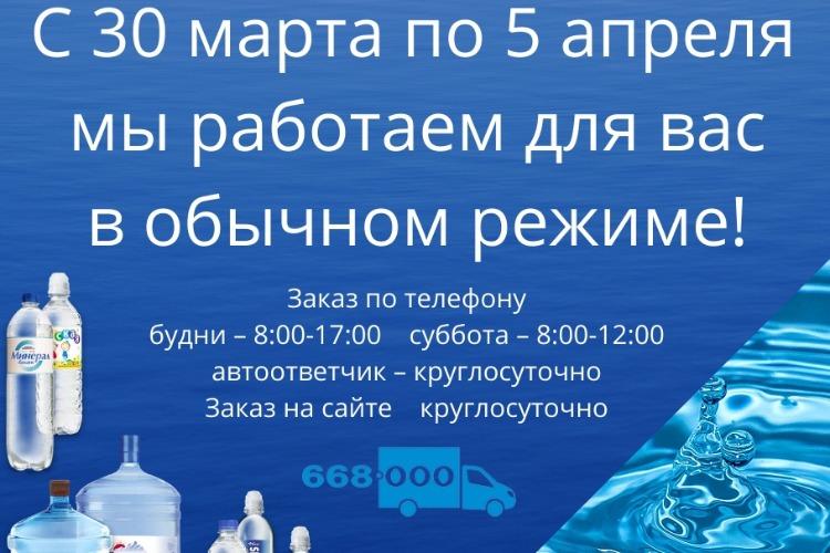 Закажите кристально чистую воду на дом