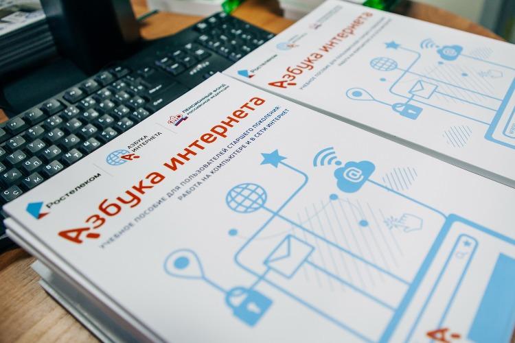 Ростелеком и ПФР приглашают российских пенсионеров принять участие в VI Всероссийском конкурсе Спасибо интернету – 2020