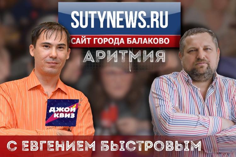 Аритмия-15 с самым эрудированным балаковцем Евгением Быстровым