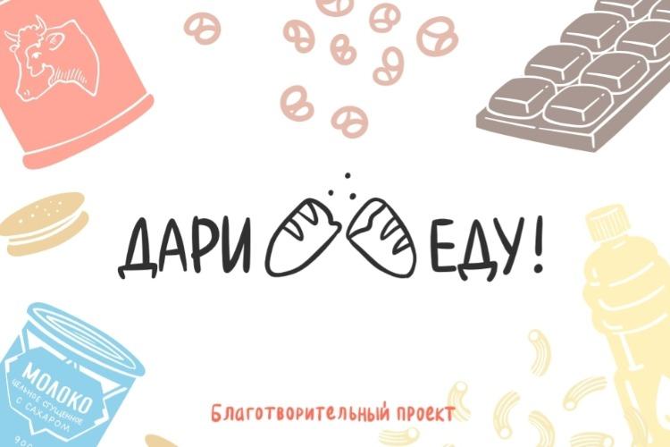 """О добром проекте """"Дари Еду"""""""