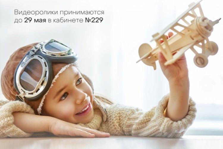 МЗ Балаково проводит конкурс к Дню защиты детей