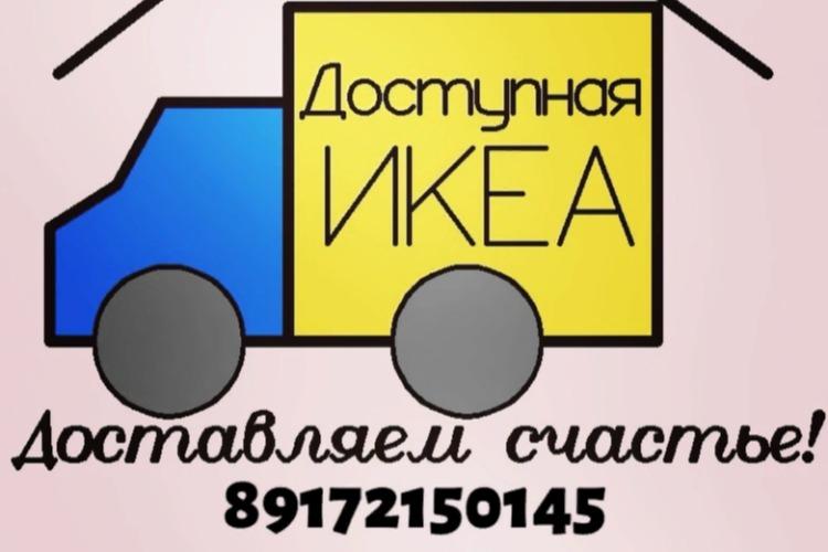 Товары от IKEA, Leroy Merlin и Castorama - спеши сделать свой заказ