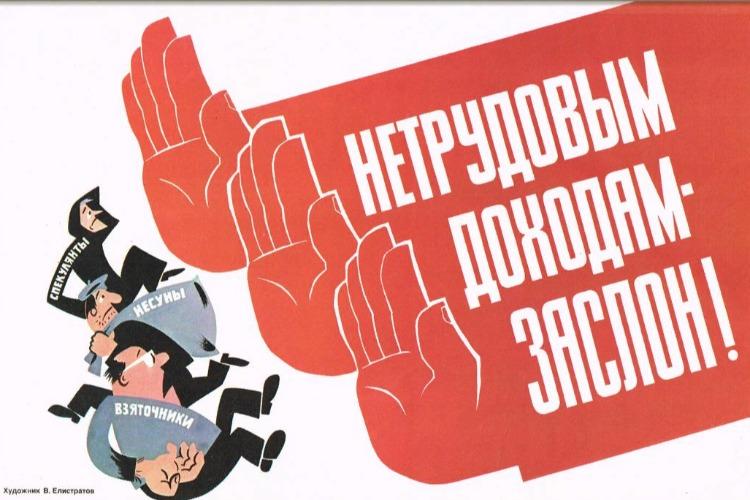 Листая подшивки газет Балакова. Синдикат спекулянтов