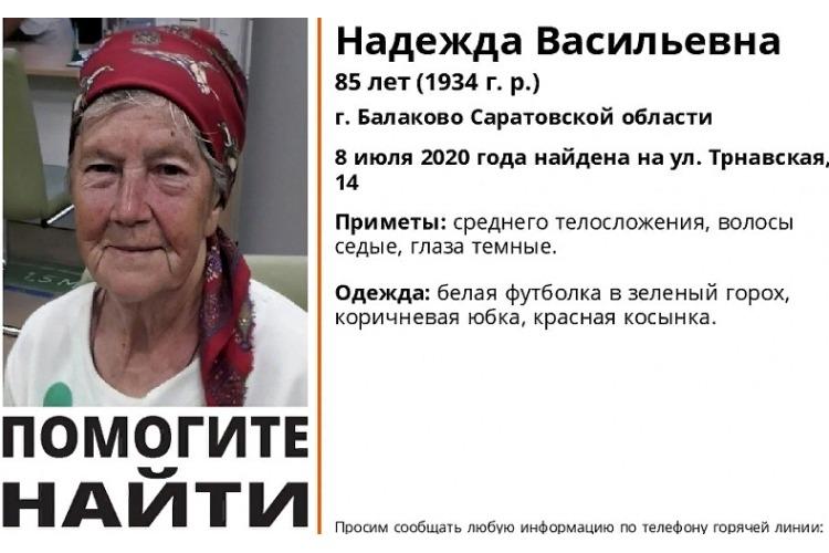 Разыскиваются родственники дезориентированной бабушки