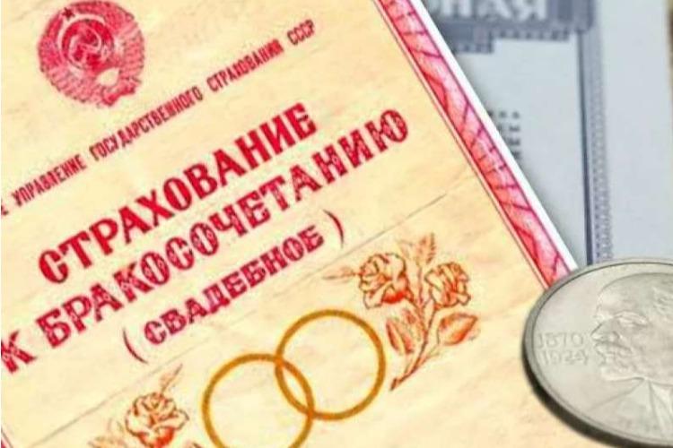 Все еще можно получить компенсации по советским страховкам