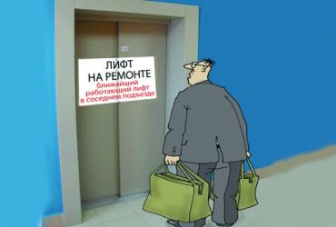 Чтобы лифт нам заменить, надо всем не есть - не пить!