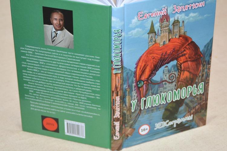 Балаковский Омар Хайям вложился в свою 50-ю книгу
