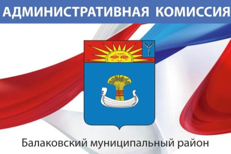 Административная комиссия собрала в бюджет 51 тысячу