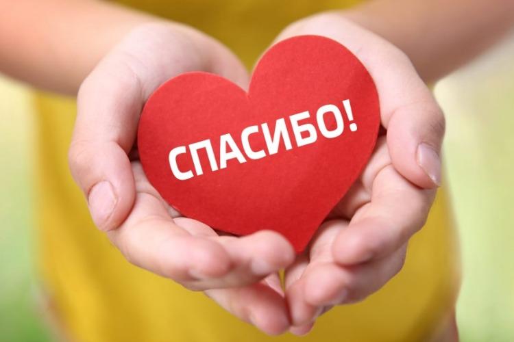 Спасибо Милкину Максиму за помощь после пожара