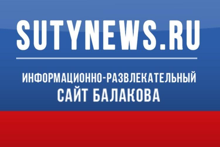 Сайт Sutynews снова вошел в десятку лучших сайтов Саратовской области