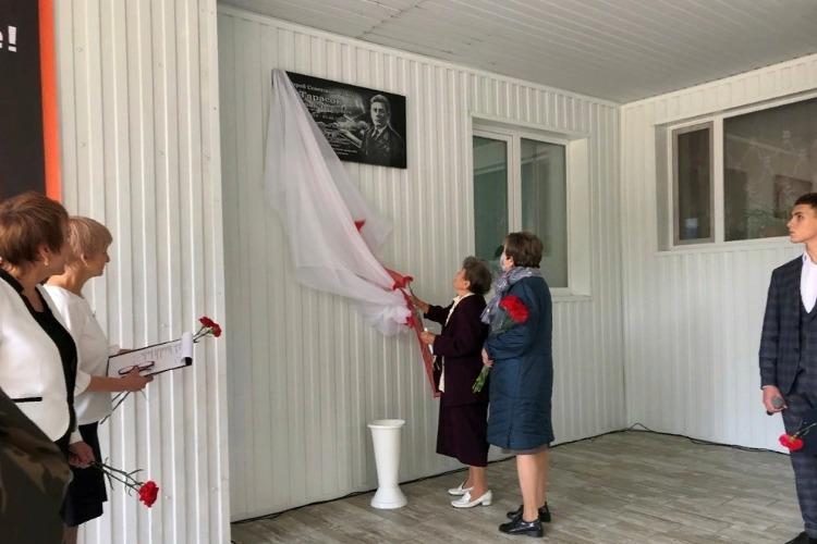 В день рождения Героя Советского Союза открыли мемориальную доску в его честь