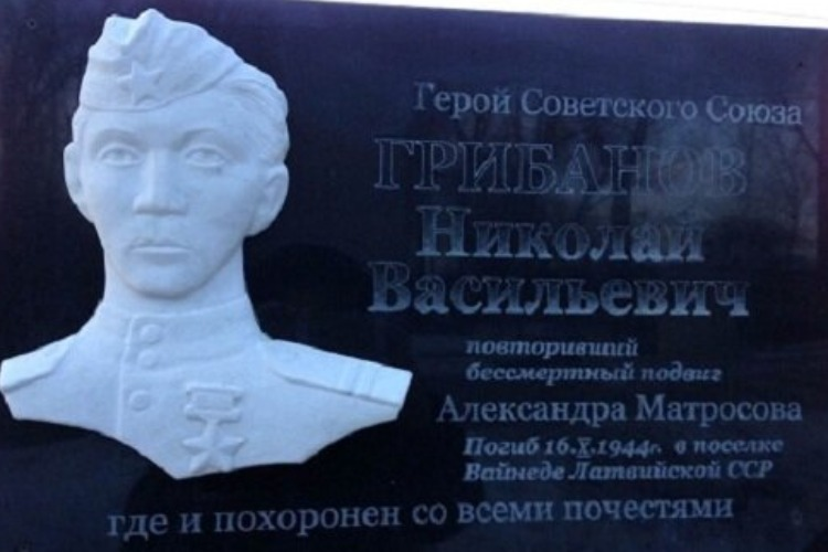 Память о Николае Грибанове должна быть куда крепче нынешней. Подвигу нашего земляка — ровно 76 лет.
