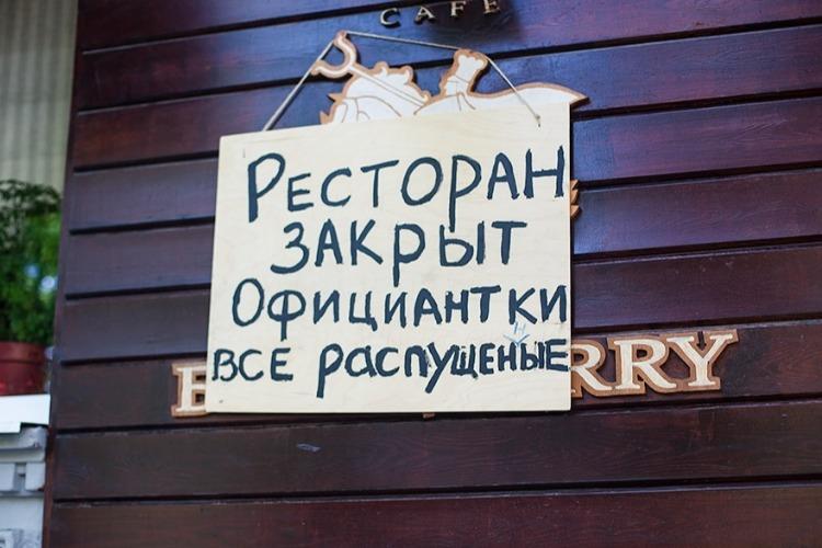 В Саратовской области кафе и рестораны будут работать строго до 21:00