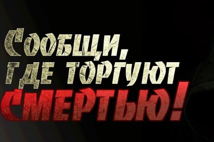 Жителей Балакова просят сообщить, где торгуют наркотиками
