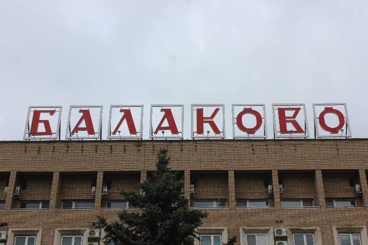 Погода в Балакове 23 октября