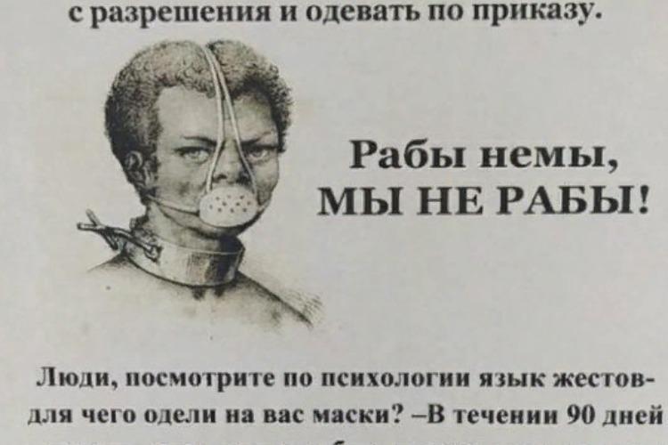 Безмасочники в Балакове сравнивают ношение масок с рабством