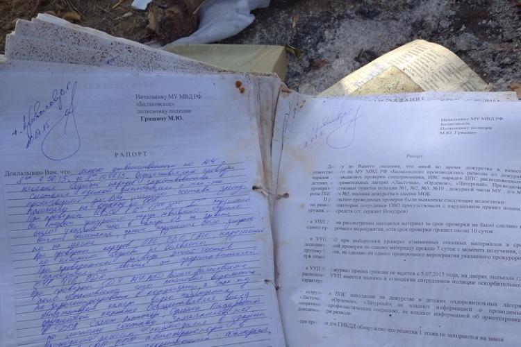 Рапорты, донесения, персональные данные. На дикой свалке под Балаковом найдены документы полиции