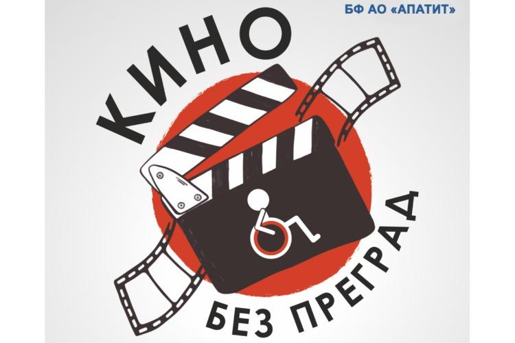 Лира приглашает инвалидов на бесплатный киносеанс