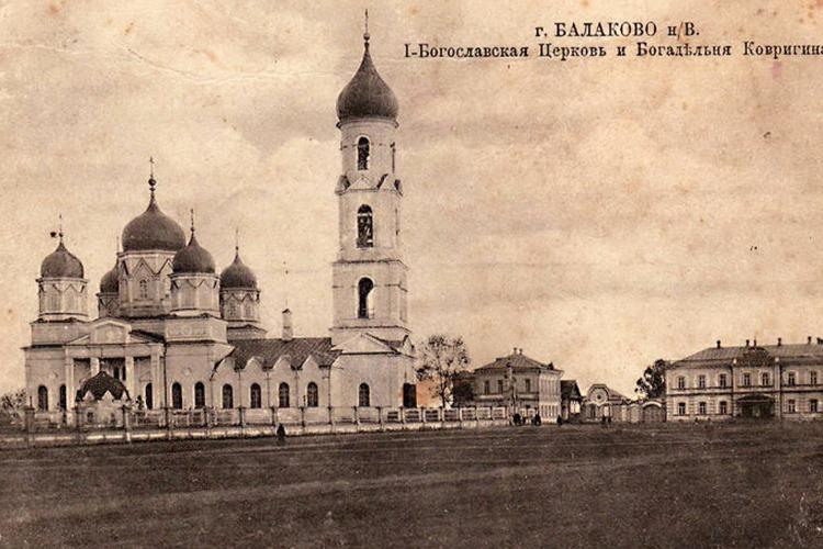 Вышла в свет книга об утраченных Храмах Балакова