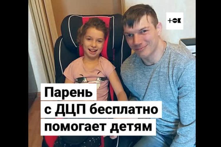 Парень с ДЦП открыл фонд для помощи детям. Видео