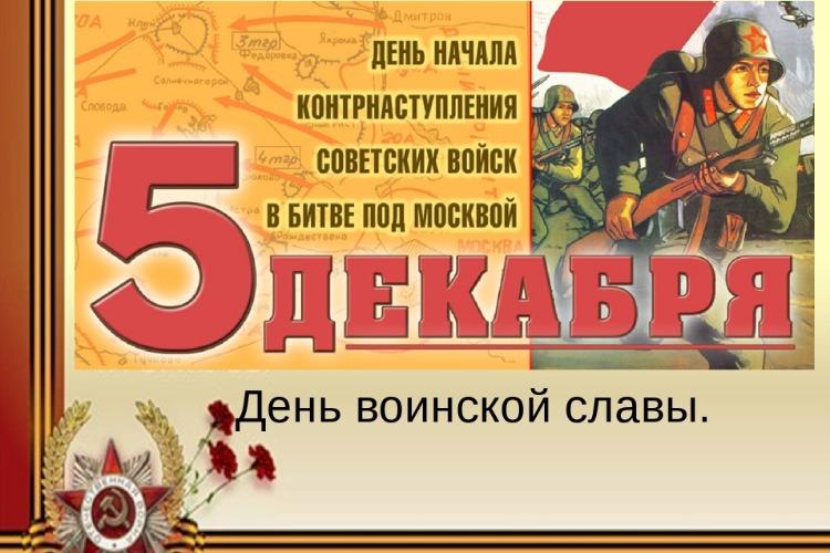 Сегодня - День воинской славы России
