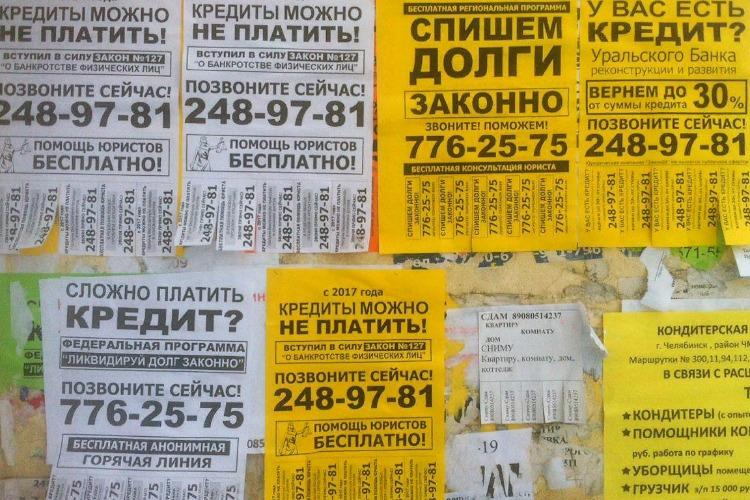 Поступило предложение обнулить кредиты россиян